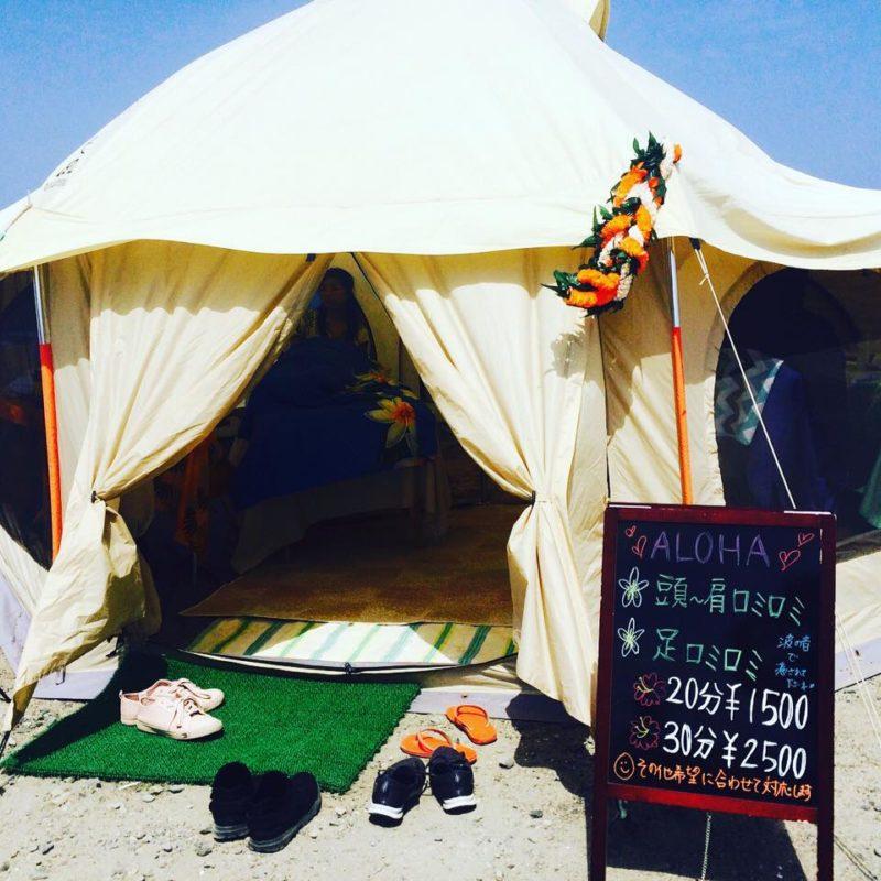 癒しのテント