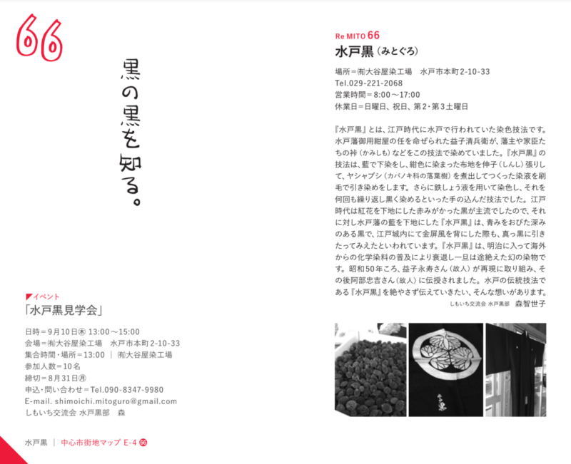 Remito水戸黒見学会