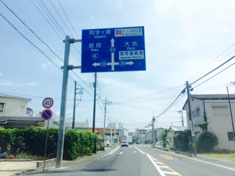 阿字ヶ浦への道のり:63号標識