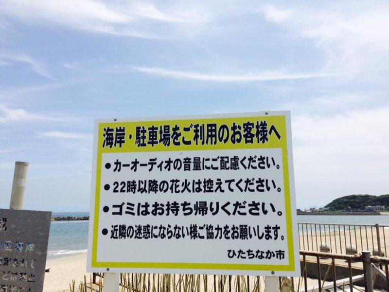 阿字ヶ浦海岸にあるひたちなか市の看板