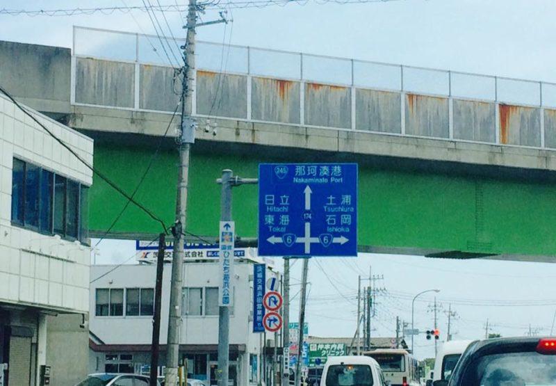 阿字ヶ浦海岸へルート:6標識