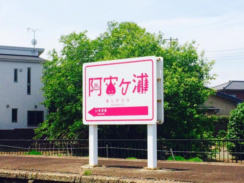 阿字ヶ浦駅の看板