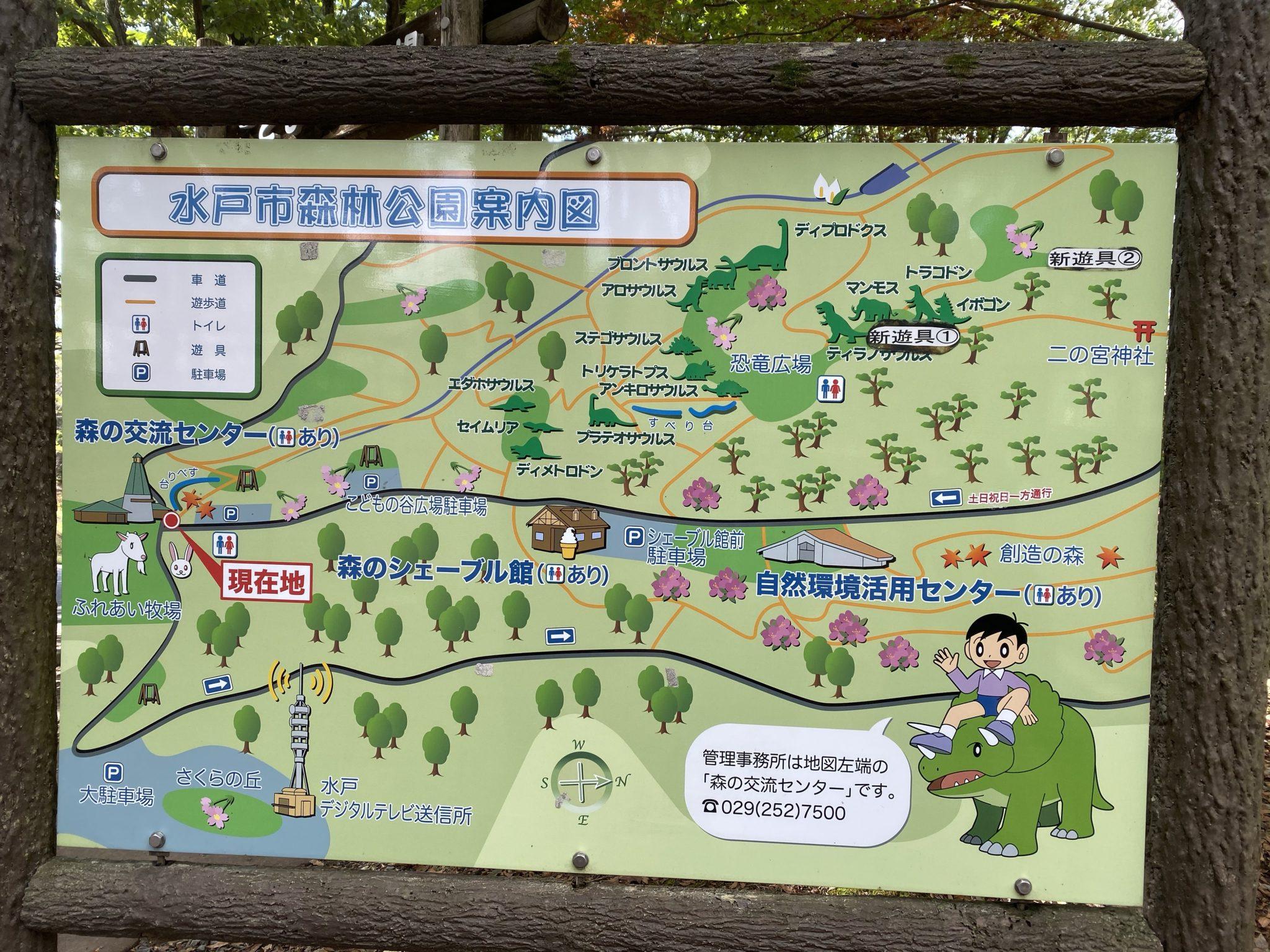 水戸市森林公園案内図