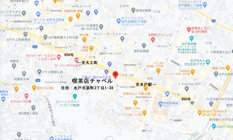 喫茶店チャペル地図:水戸市泉町3丁目1-34