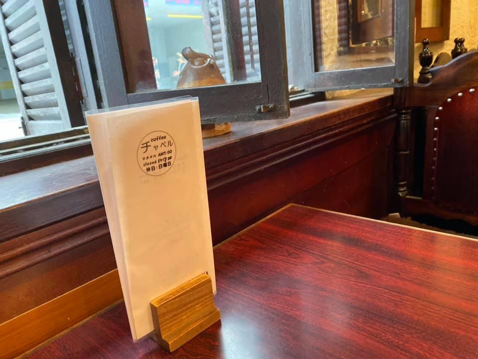 喫茶店チャペルのテーブルにあるメニュー
